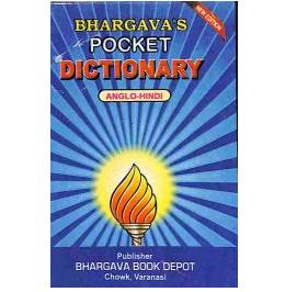 bhargava pocket dictionary muzaffarpureshop