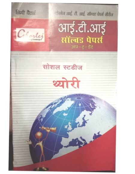 ITI Solved papers social studies